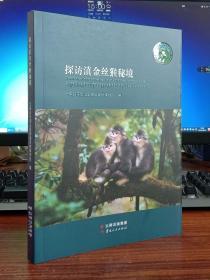 探访滇金丝猴秘境【现货全新正品新书】