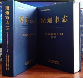昭通市志:1978-2005(全2册)