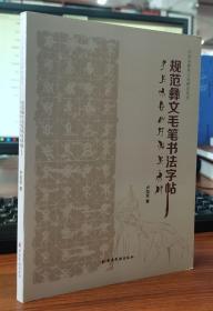 规范彝文毛笔书法字帖:彝汉对照(小凉山彝族文化研究丛书)
