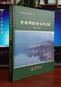 文化艺术图书:望谟布依族百年实录