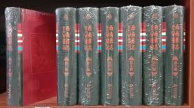 西南彝志(全7册)