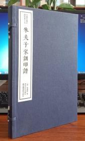 朱夫子家训印谱(一函一册):中国珍稀印谱原典大系第一编第二辑【精装全新正版书籍】