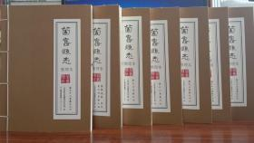 《个旧县志》整理本【精装现货带封膜】