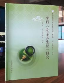荣西《吃茶养生记》研究/世界茶文化学术研究丛书