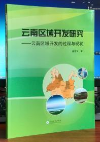 云南区域开发研究:云南区域开发的过程与现状