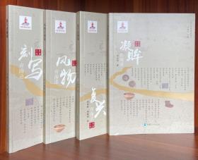 丝绸之路青海道丛书 :(全4册)
