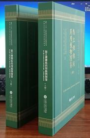 怒江傈僳族药用植物图鉴:全2册