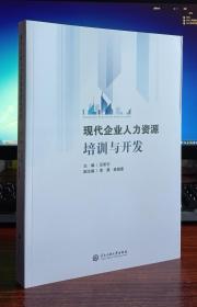 现代企业人力资源培训与开发
