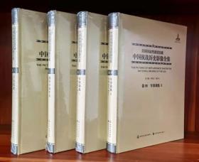 美国国家档案馆馆藏中国抗战历史影像全集(全30册)