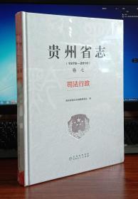 贵州省志.司法行政:1978-2010