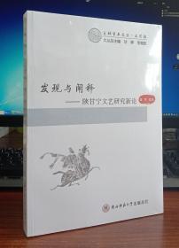 发现与阐释:陕甘宁文艺研究新论
