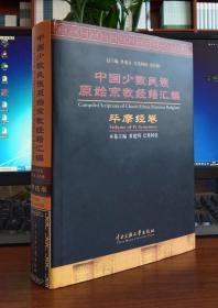 中国少数民族原始宗教经籍汇编:毕摩经卷【现货全新正版】