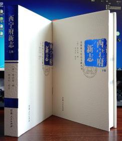 青海地方史志文献丛书:西宁府新志(套装上下册)