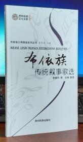 布依族传统叙事歌选:布依语,汉语