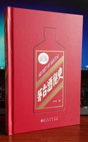 茅台酒秘史