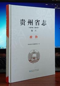 贵州省志.政协:1978-2010 卷六