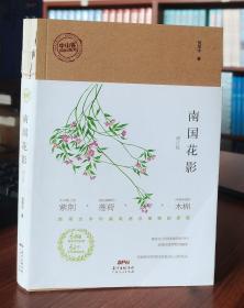中山客·南国花影(修订版)