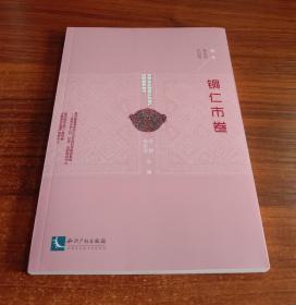 贵州省非物质文化遗产田野调查丛书(铜仁市卷)