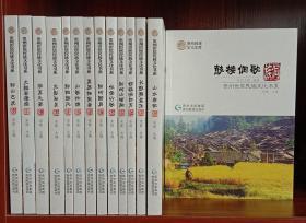 贵州世居民族文化书系(全14册)