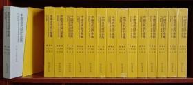 中国当代设计全集(全20册) 【精装现货全新正版书籍】