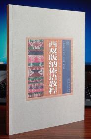 西双版纳傣语教程