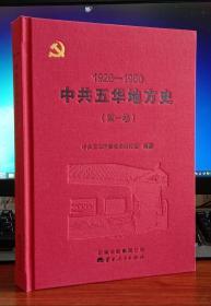 中共五华地方史. 第一卷 : 1926-1950