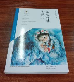金骏马民族儿童文学精品---东巴妹妹吉佩儿