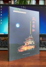 风雨彩虹—富川瑶族风雨桥群走读