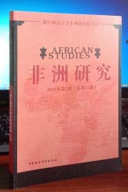 非洲研究第十卷