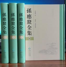 孙应鳌全集(全四册)