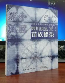 图解国家级非物质文化遗产:四川珙县苗族蜡染