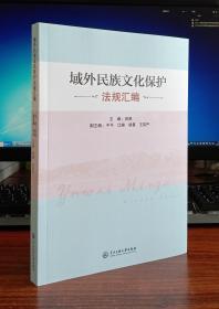 域外民族文化保护法规汇编