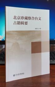 北京珍藏察合台文古籍辑要 ——历史古籍