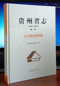 贵州省志人口和计划生育(1978-2010)卷四