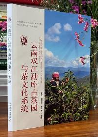 云南双江勐库古茶园与茶文化系统:中国重要农业文化遗产系列读本