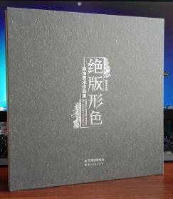 绝版形色——郑旭美术作品集