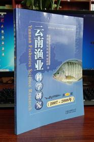 云南渔业科学研究.第一辑:2007~2008年
