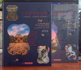 中国最美的古镇(全2册)