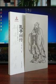 孔子画传—中外著名教育家画传系列