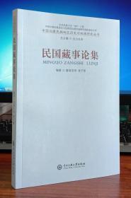 民国藏事论集