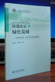 环境公正与绿色发展:民族地区环境,开发与社会发展问题研究