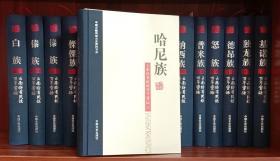 云南特有民族百年实录(全15册)