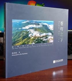 苍穹之下:高黎贡山的一千零一面