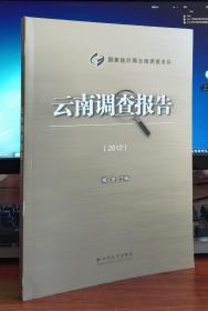 云南调查报告.2012