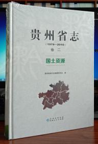 贵州省志.国土资源:1978-2010