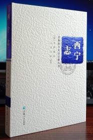 青海地方史志文献丛书:西宁志
