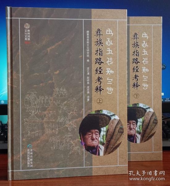 彝族指路经考释:全2册:彝文、汉文对照