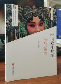 中国戏曲故事(传统京剧卷)