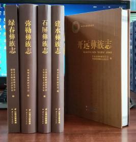 彝族志丛书(全5册)