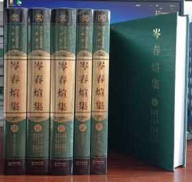 岑春煊集(套装共6册)【精装全新正版书籍】